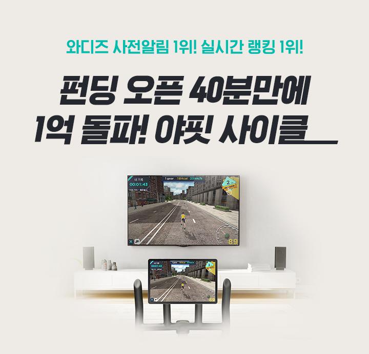 야핏 센서(와디즈)0401