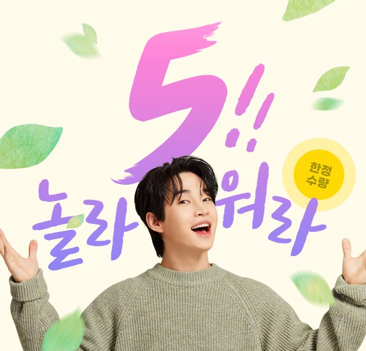 5~놀라워라_평생수강_0512