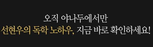 오직 야나두에서만 선현우의 독학 노하우, 지금 바로 확인하세요!