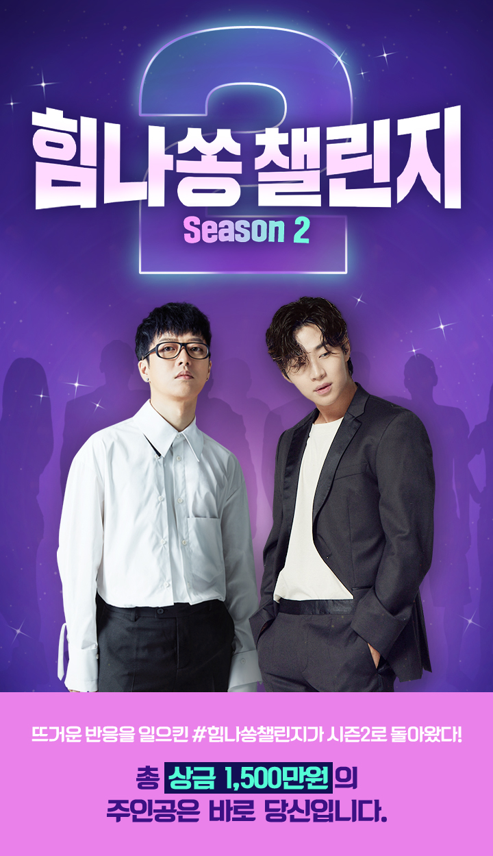 힘나쏭 챌린지 Season2