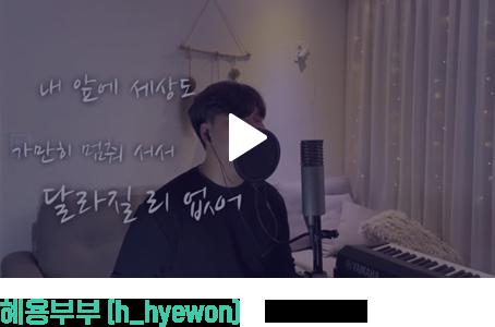 신혼부부 혜용부부 h_hyewon