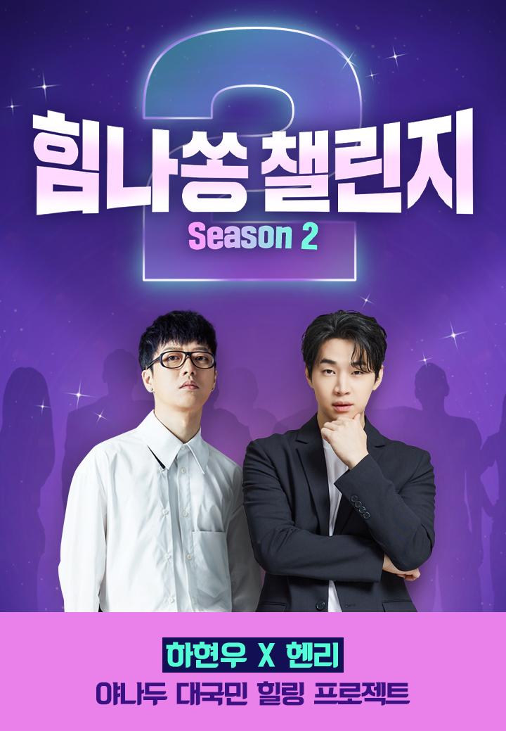 힘나쏭 챌린지 Season2 하현우 X 헨리 야나두 대국민 힐링 프로젝트