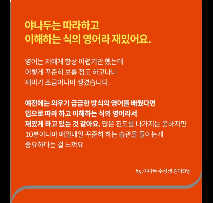 야나두 수강생 김아*