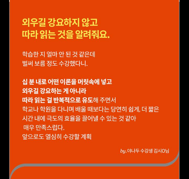 야나두 수강생 김시*