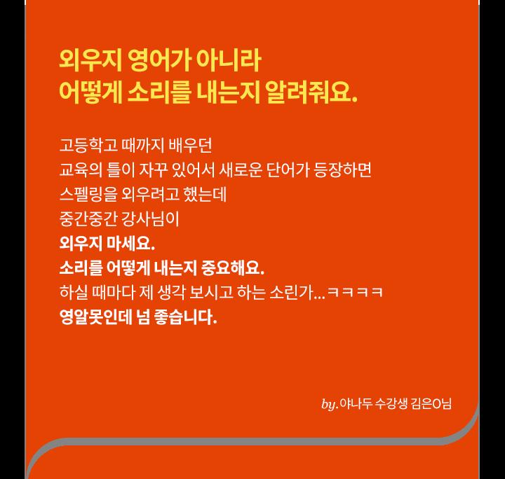 야나두 수강생 김은*
