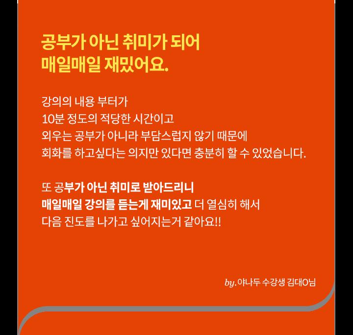 야나두 수강생 김대*