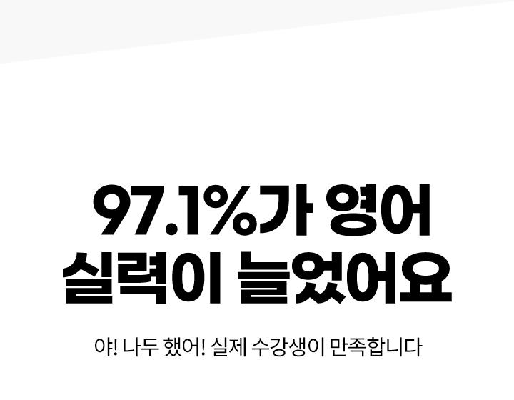 97.1%가 영어 실력이 늘었어요.