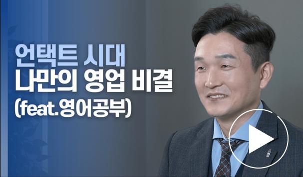언택트 시대 나만의 영업비결 feat.영어공부