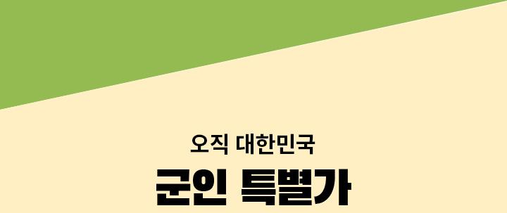 오직 대한민국 군인 특별가