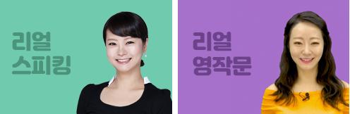 리얼스피킹, 리얼영작문