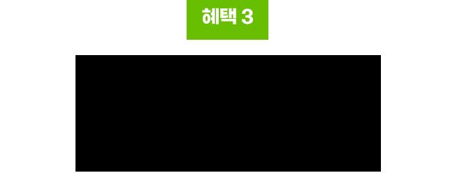 혜택 3. 가장 많이 쓰이는 필수 문장만 쏙! 2021 최신 제작 한정판 리뷰북 증정