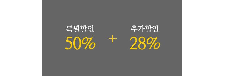 특별할인 50% + 추가할인 20%