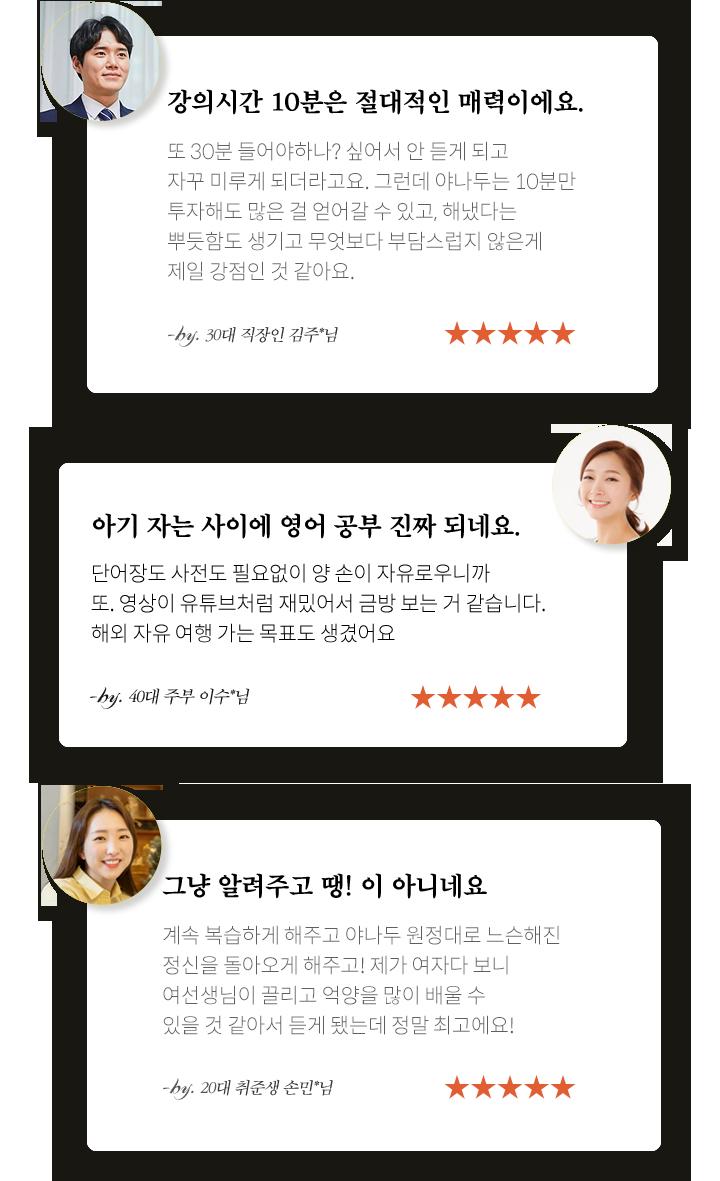 수강생 후기 리스트