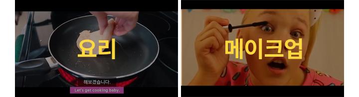 요리, 메이크업