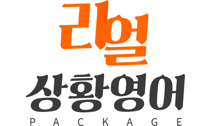 리얼 상황영어 PACKAGE
