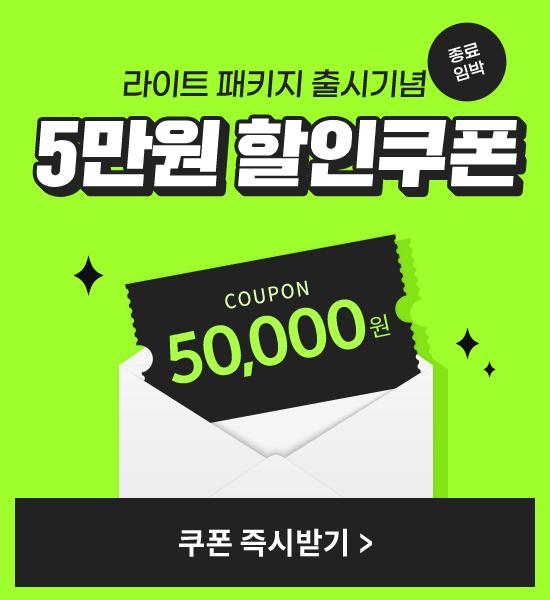 라이트 패키지 출시기념 5만원 할인쿠폰