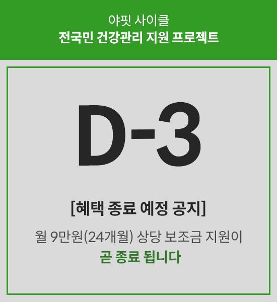 D-3혜택종료 예정공지
