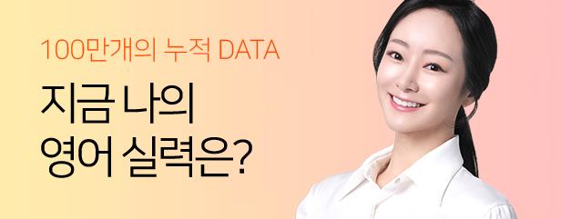 100만개의 누적 DATA 지금 나의 영어 실력은?