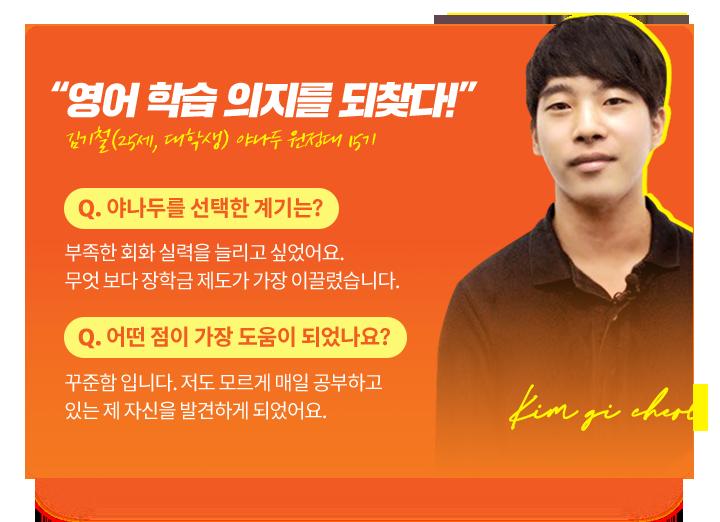 영어 학습 의지를 되찾다! 김기철