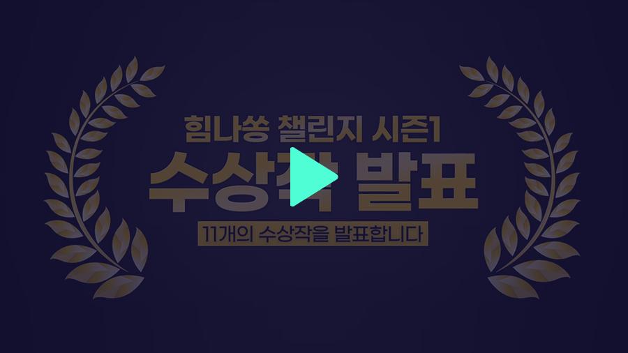 힘나쏭 챌린지 시즌1 수상작 발표