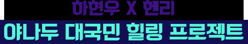 하현우 X 헨리 야나두 대국민 힐링 프로젝트