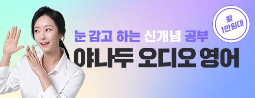 눈 감고 하는 신개념 공부 야나도 오디오 영어, 월 1만원대