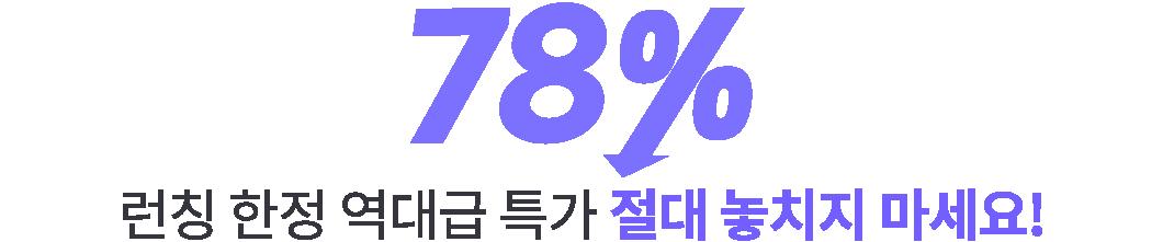 78% 런칭 한정 역대급 특가 절대 놓치지 마세요!