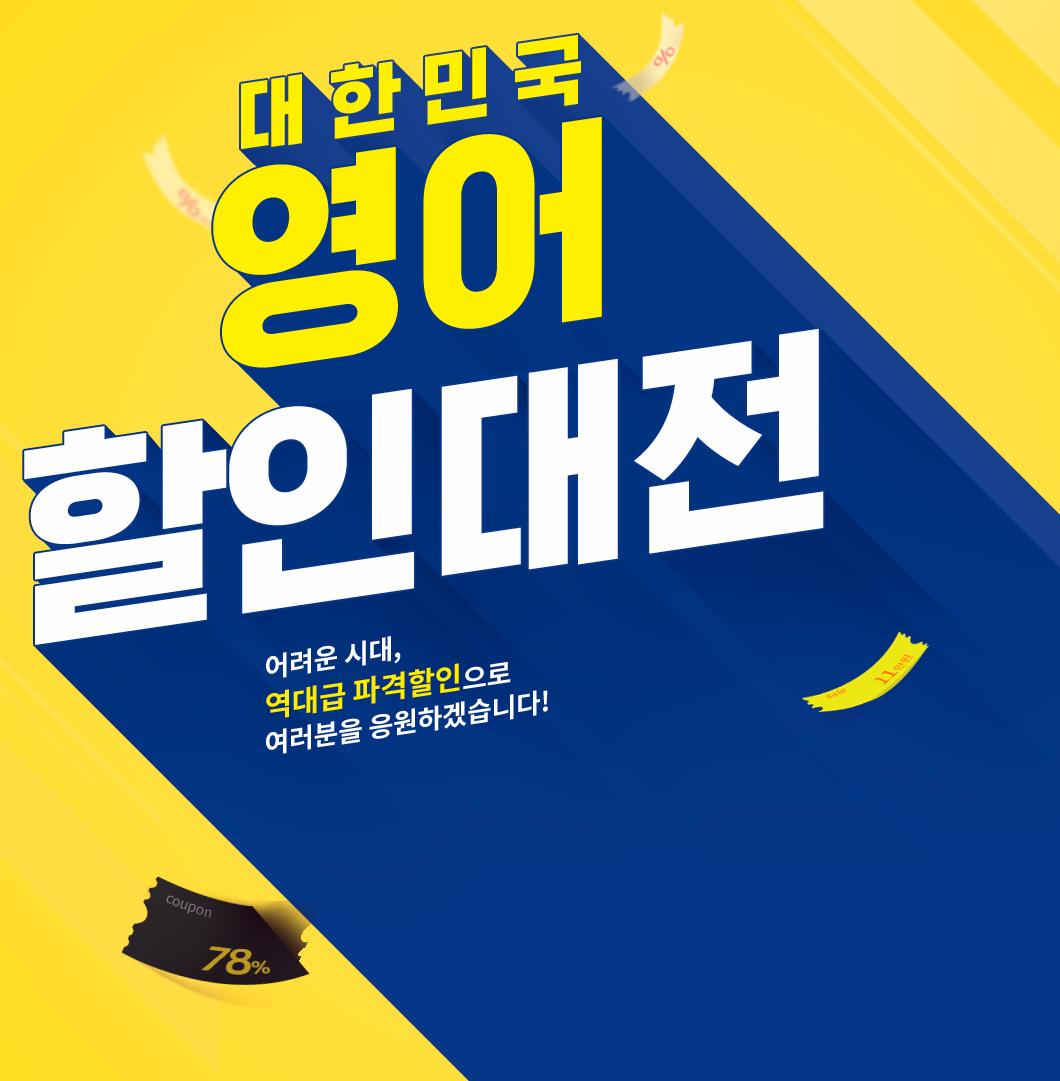 대한민국 영어 할인대전 어려운 시대, 역대급 파격할인으로 여러분을 응원하겠습니다!