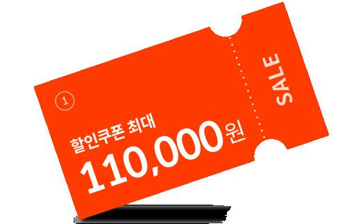 할인쿠폰 최대 110,000원