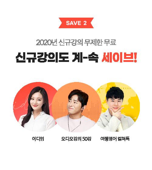 2020년 신규강의 무제한 무료 신규강의도 계-속 세이브!