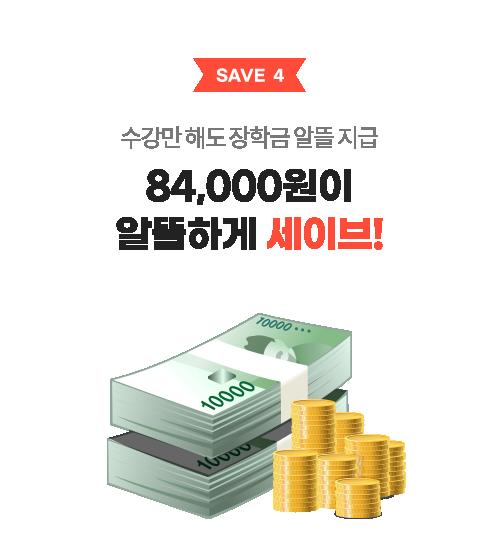 수강만 해도 장학금 알뜰 지급 84,000원이 알뜰하게 세이브!