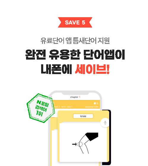 유료단어 앱 틈새단어 지원 완전 유용한 단어앱이 내폰에 세이브!