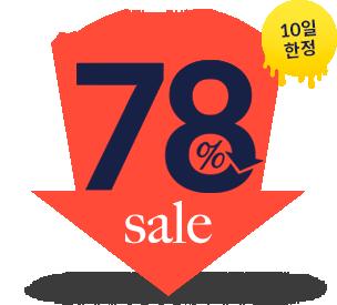 10일 한정 78% sale