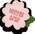 10만원 상당