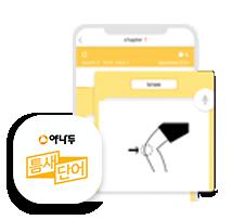 야나두 단어 앱