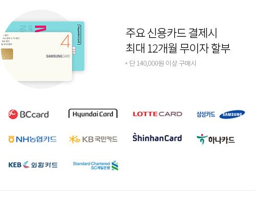 주요 신용카드 결제 시 최대 12개월 무이자 할부 단 140,000원 이상 구매 시