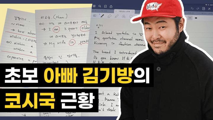 김기방의 좋은 아빠되기 프로젝트