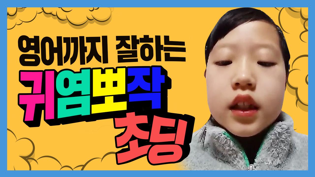 초등학생 김수미
