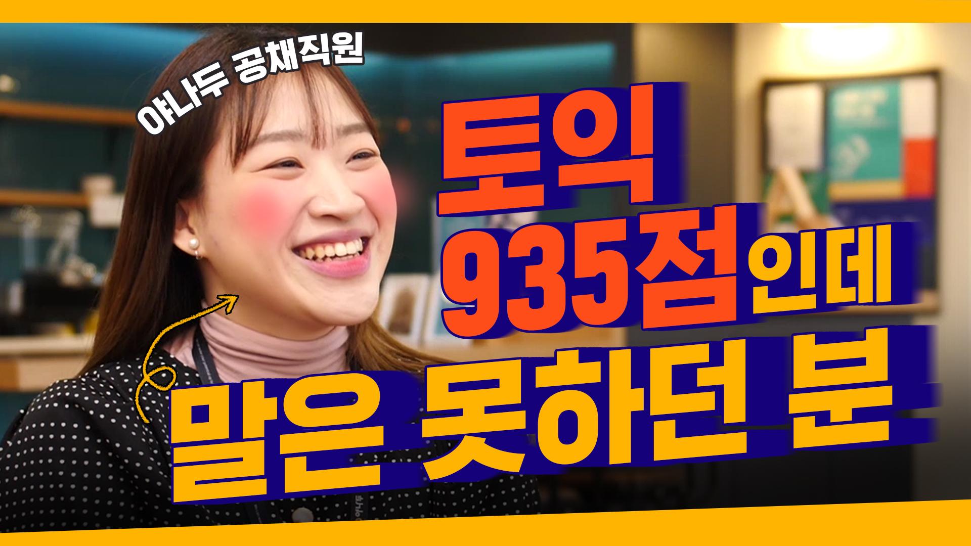 토익 935점 야나두 직원의 영어 찐실력 낱낱이 공개!