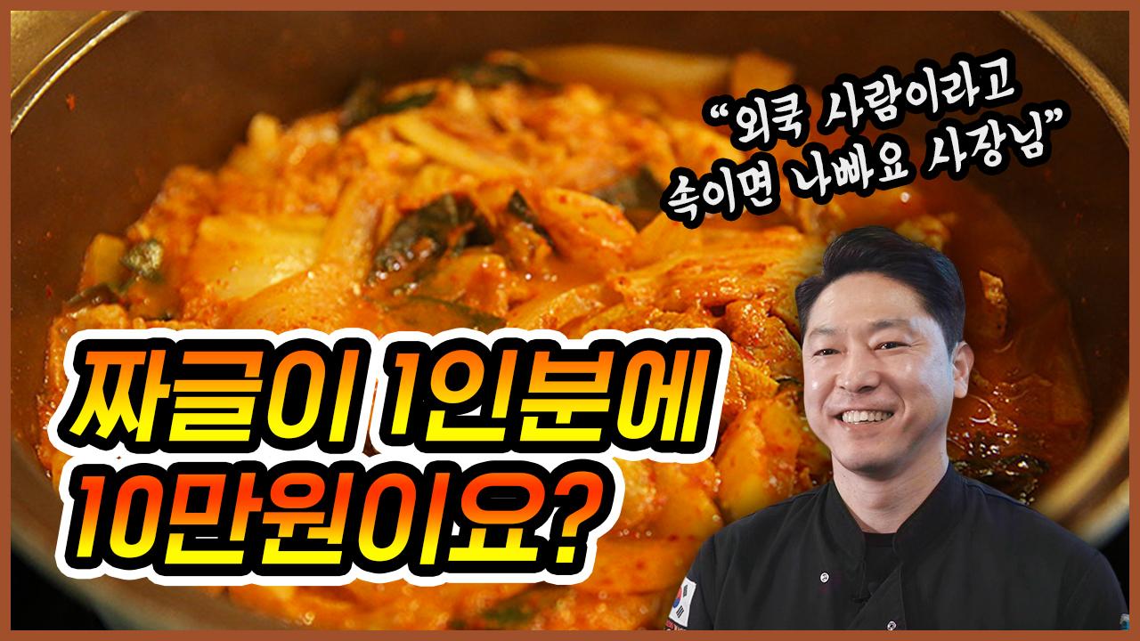 김치찌개 대박집 사장님의 하루 10분 영어 성공기!