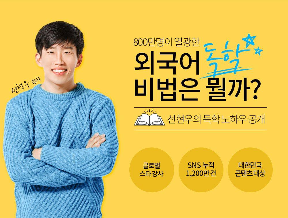 선현우의 강사 콘텐츠