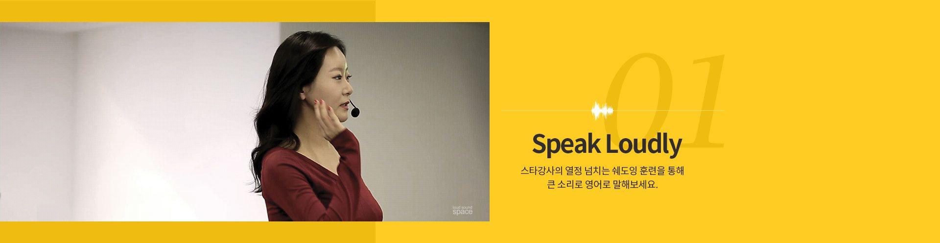 1 Speak Loudly