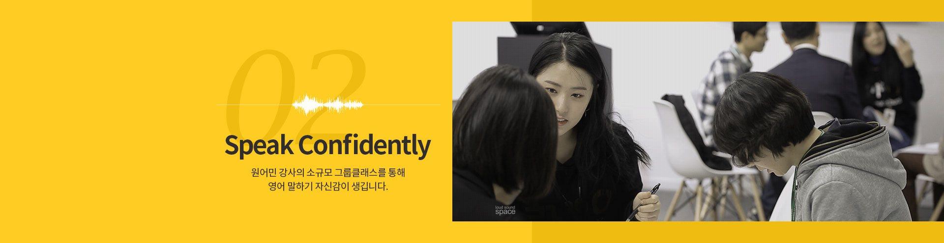 2 Speak Confidently