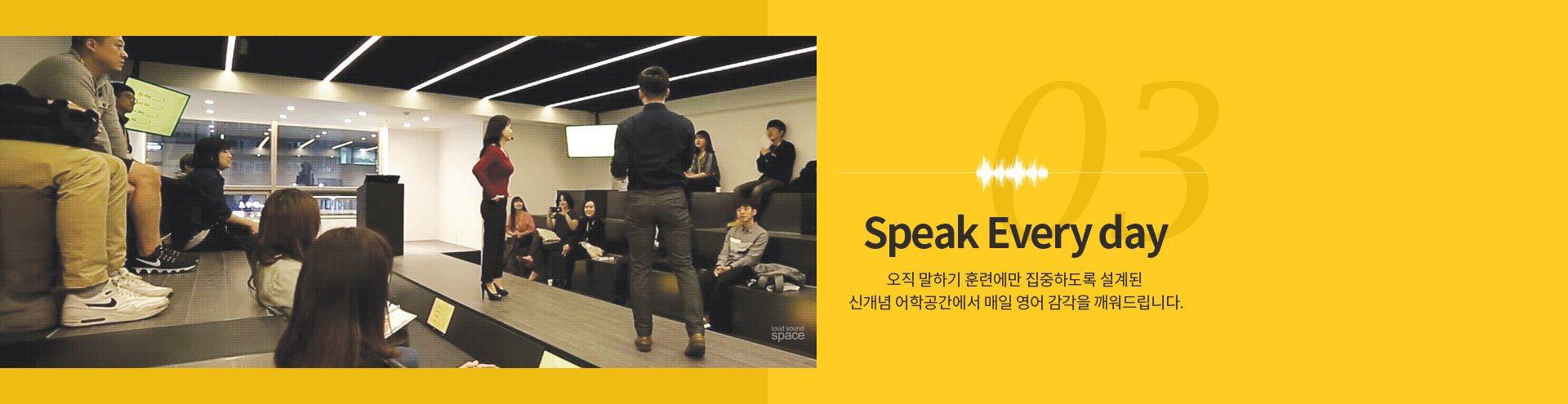 3 Speak Every day