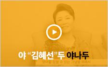 야 김혜선두 야나두