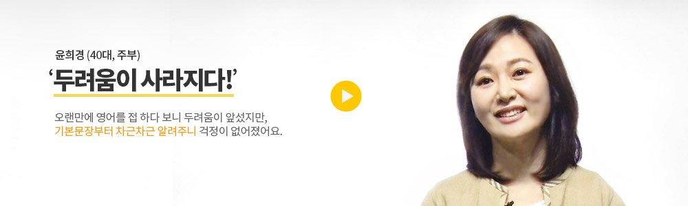 윤희경 컨텐츠 영상 보기