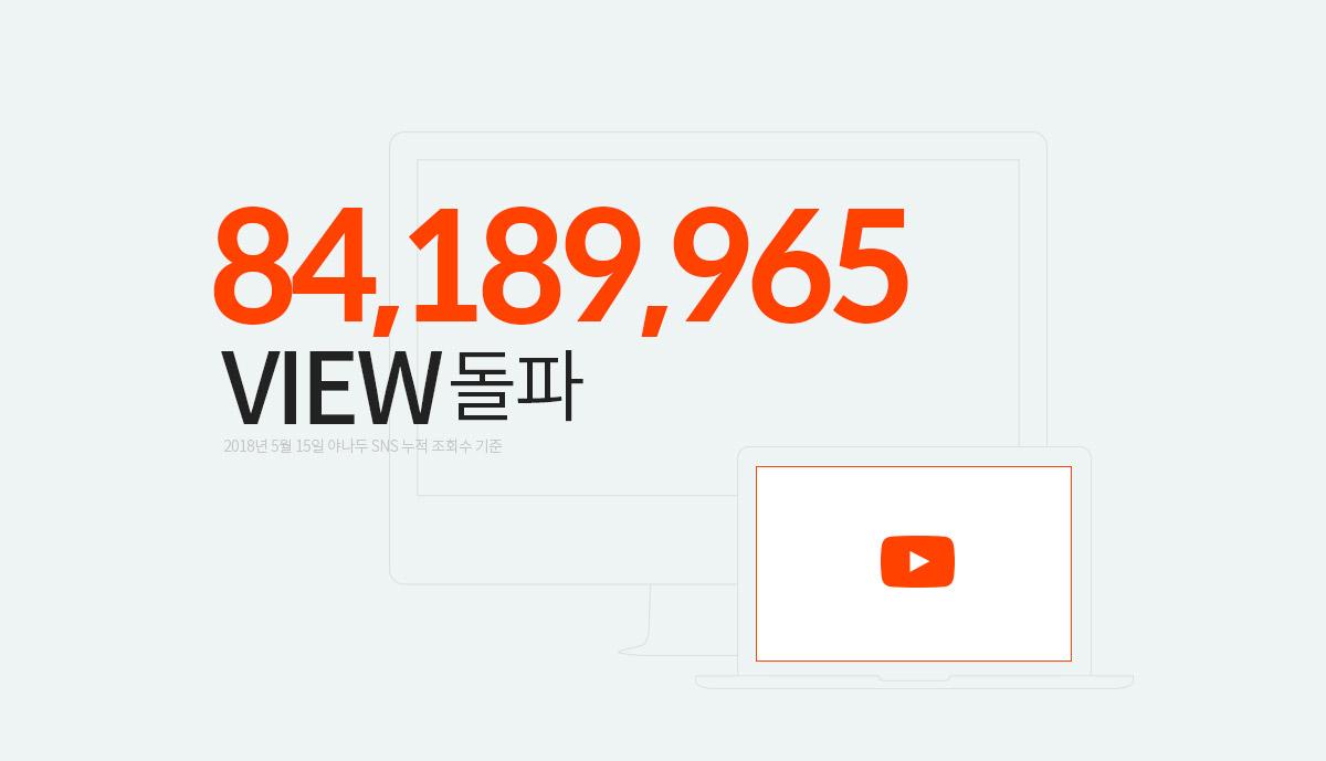 84,189,965 VIEW 돌파