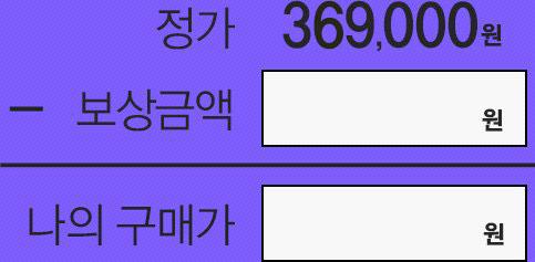 정가 349,000원 - 보상금액