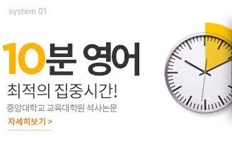 10분 영어 최적의 집중시간! 중앙대학교 교육대학원 석사논문. 자세히보기