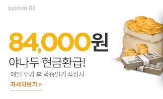 84,000원 야나두 현금환급! 매일 수강 후 학습일기 작성시. 자세히보기